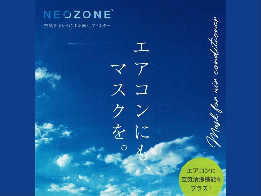 NEOZONE®取扱しています。